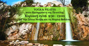 Read more about the article Yoga & Pilates στον Καταρράκτη της Πεντέλης