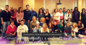 Read more about the article Ρεφλεξολογία σε Ζεύγη: Πρακτικές Εφαρμογές & Μαλάξεις