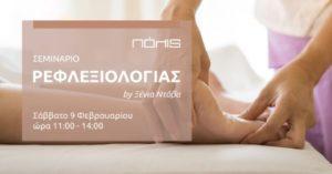 Read more about the article Ρεφλεξολογία σε Ζεύγη, Βαθιά Χαλάρωση με Ηχοβάθες