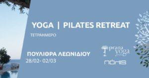 Yoga & Pilates Retreat – Ιούλιος / Αύγουστος 2019