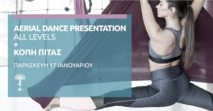 Aerial Dance Presentation All Levels – Κοπή Πίτας