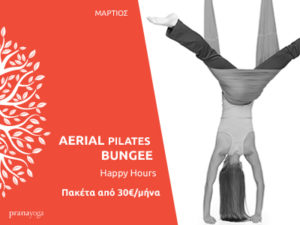 AERIAL PILATES & BUNGEE