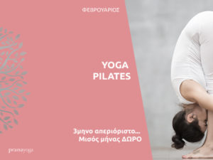 Read more about the article YOGA/PILATES 3 – ΜΗΝΟ ΑΠΕΡΙΟΡΙΣΤΟ