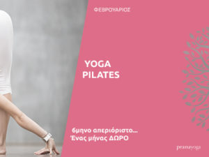 Read more about the article YOGA/PILATES 6 – ΜΗΝΟ ΑΠΕΡΙΟΡΙΣΤΟ