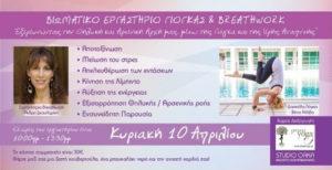 Read more about the article Βιωματικό εργαστήρι Yoga & Breathwork
