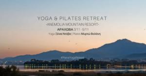 Yoga + Pilates Retreat στην Αράχωβα στις 3,4 και 5 Νοεμβρίου 2017
